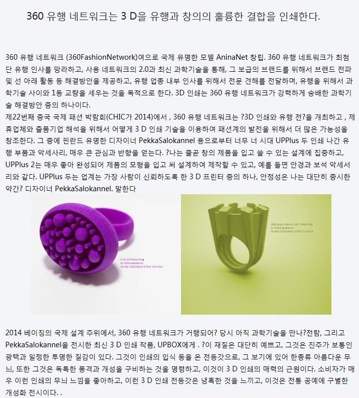 360유행 네트워크는 3D을 유행과 창의의 훌륭한 결합을 인쇄한다.