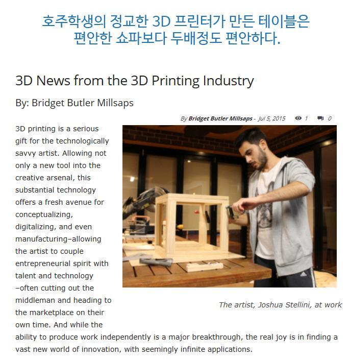 UP Plus2 3D프린터로 편안한 의자 완성