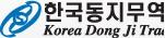 한국동지무역