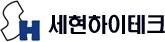 세현하이테크