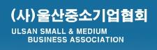 울산광역시 중소기업협회