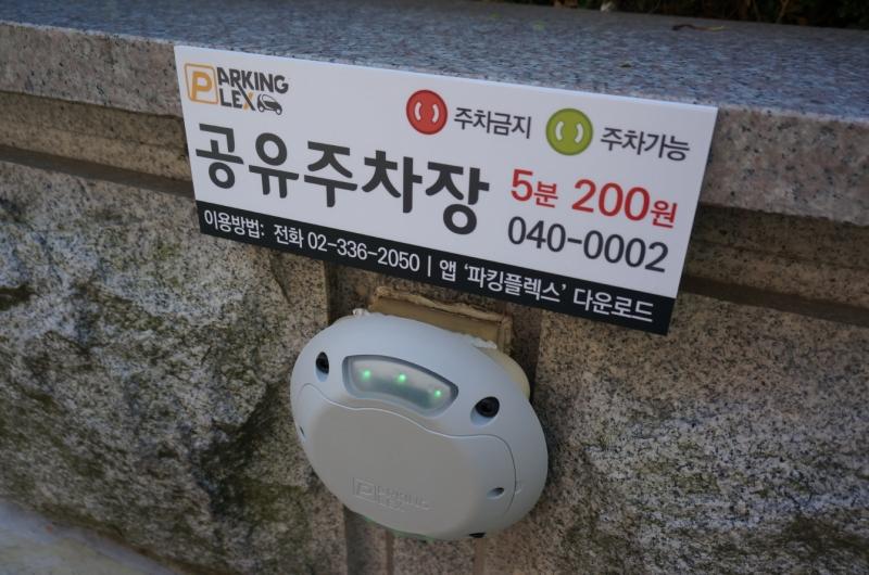 IoT 기반 주차공간 공유센서