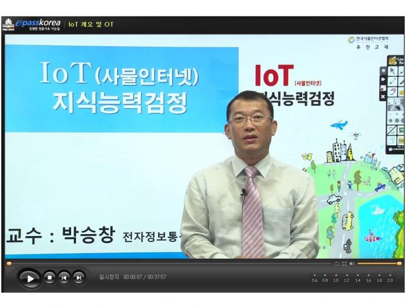 IoT지식능력검정 온라인교육