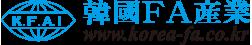 한국에프에이산업