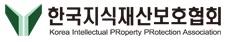 한국지식재산보호협회