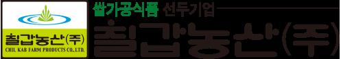 칠갑농산주식회사