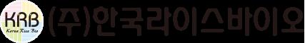 (주)한국라이스바이오