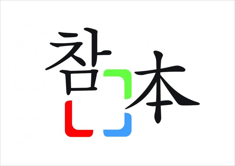 농업회사법인(유)참본