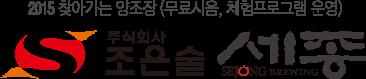 농업회사법인 조은술세종(주)