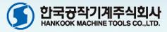 한국공작기계(주)