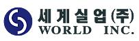 세계실업(주)