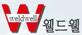웰드웰(주)