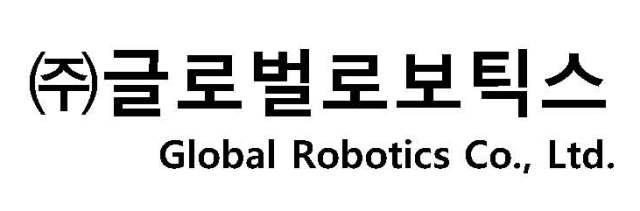 (주)글로벌로보틱스