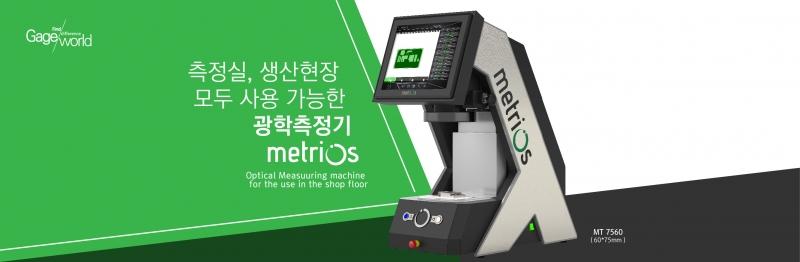 Metrios 비접촉 형상 측정기