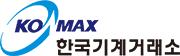(주)한국기계거래소