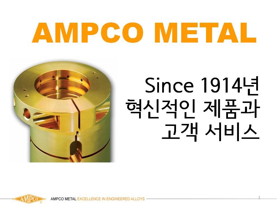 암코메탈 특수 청동 및 열전도성 동합금