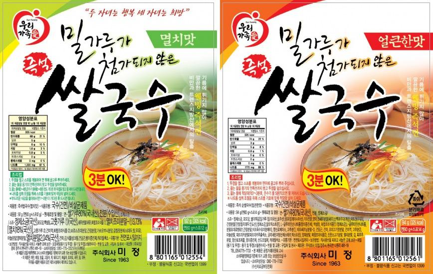 밀가루가 첨가되지 않은 즉석 쌀국수 (얼큰한맛, 멸치맛)