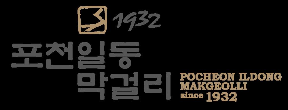 1932포천일동막걸리