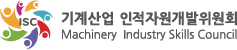 한국기계산업진흥회 인적자원개발연구소