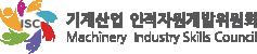 기계산업 인적자원개발위원회 사업 홍보