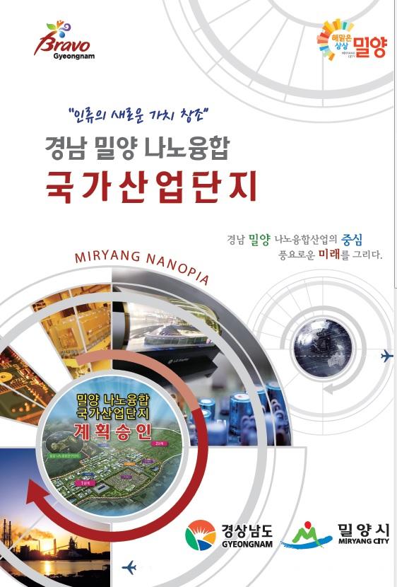 경남 밀양 나노융합 국가산업단지