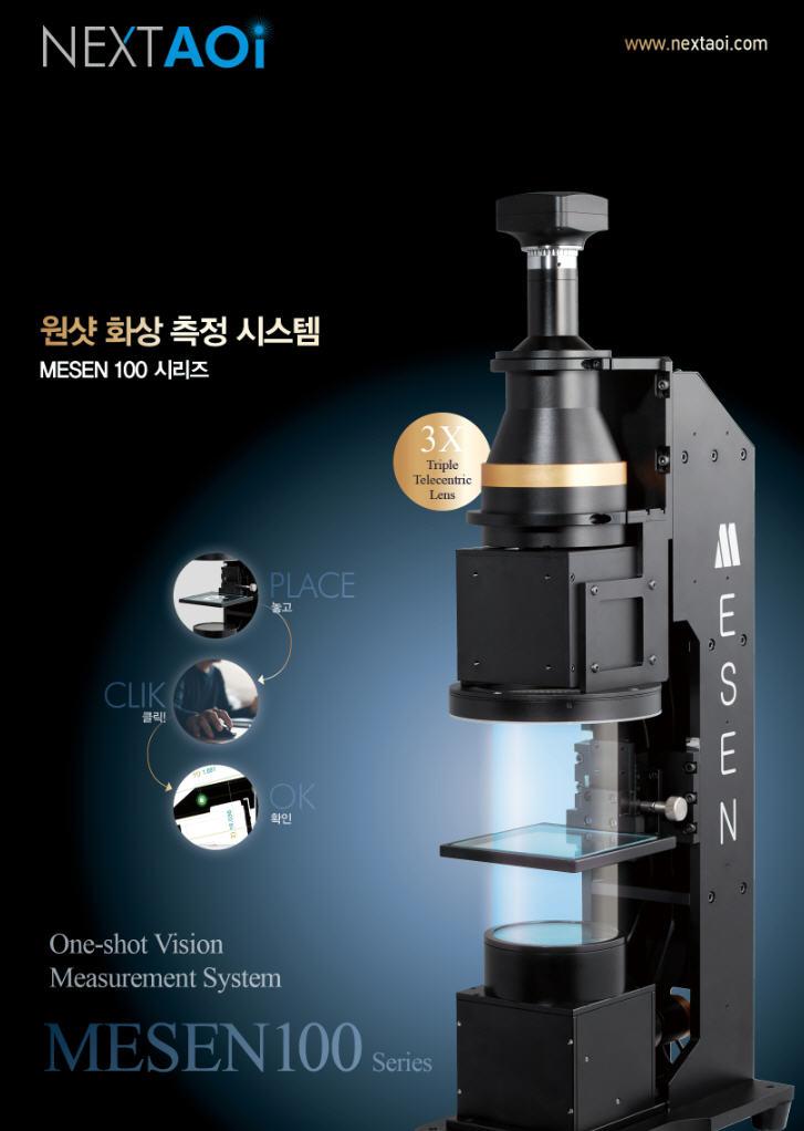 원샷 화상 측정 시스템  :  One-shot Vision Measuring System