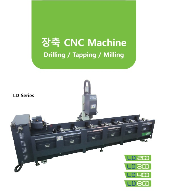장축 CNC - LD series
