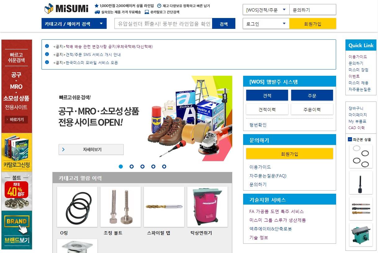 한국미스미 e-카탈로그