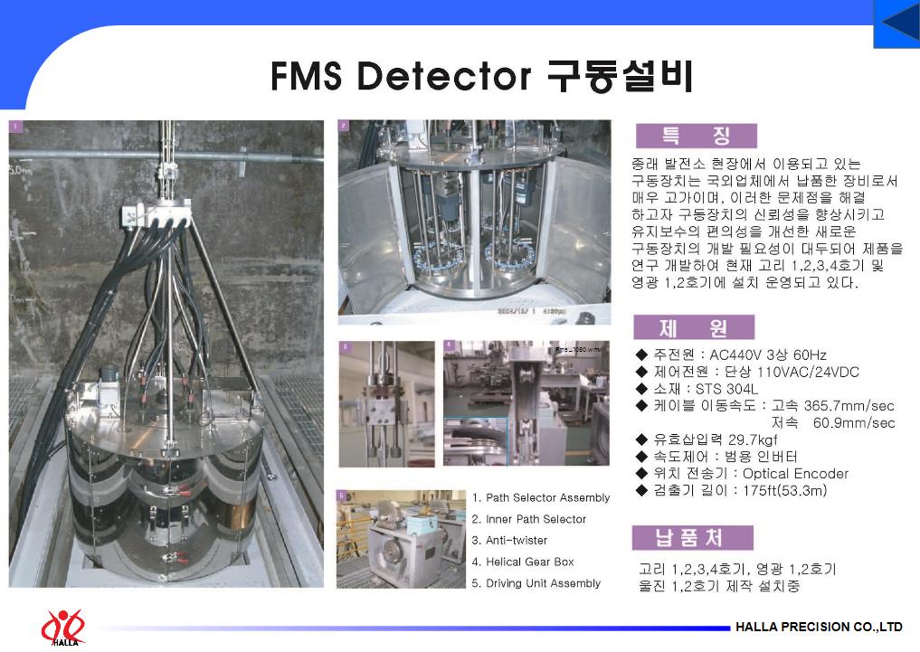 FMS Detector 구동설비