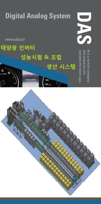 태양광 인버터 시험&조립 생산 시스템