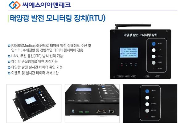 태양광 발전 모니터링 장치 (RTU)