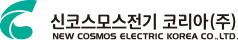 신코스모스전기 코리아