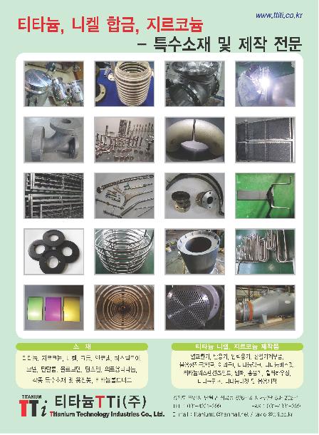 티타늄 제품 및 가공품