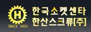 한국소켓센타