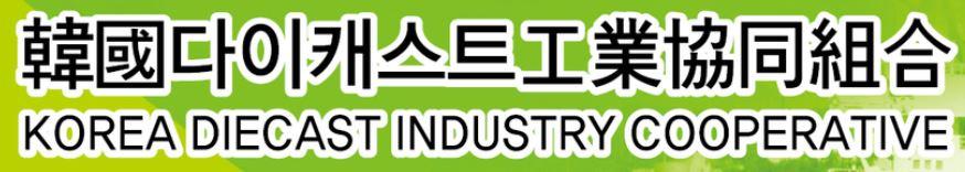 한국다이캐스트공업협동조합 (노사발전재단)