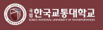 국립 한국교통대학교 산학협력단