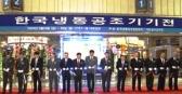제7회 한국냉동·공조·위생·설비기자재전 2005