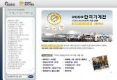 다아라, 2009 한국기계전 '사이버 전시회' 오픈
