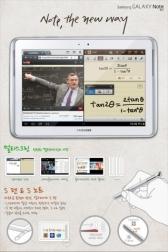 삼성전자, '갤럭시 노트10.1' 글로벌 출시