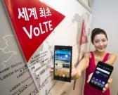 세계 최초 'VoLTE 스마트폰' 출시