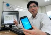 건국대 이영환 교수 학교폭력 예방 앱 개발, 무료 보급