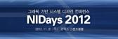한국NI, 엔지니어들 축제 'NIDays 2012' 내달 1일 개최