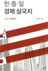 운명을 건 한·중·일 경제전쟁, 한국경제의 길은?