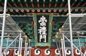 숭례문, 5년만에 국민의 품으로 돌아온다