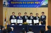 한국생산기술연구원 항공전자시스템기술센터 개소