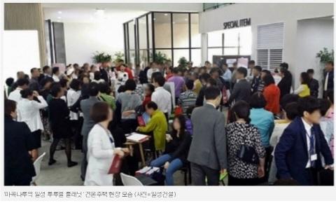 '마곡지구'투기열풍…본격적인 분양권 가격 상승
