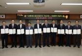김해대동첨단산업단지 조성사업 사업협약 체결