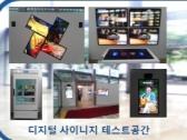 정부, 스마트광고·디지털사이니지 산업 육성 인프라 구축