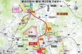 별내선 복선전철, 18일 기본계획 확정 고시… 2015년 착공 예정