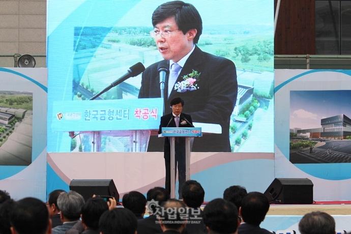 [Business Trends]한국금형센터 '금형허브 역할' 기대 - 다아라매거진 업계동향